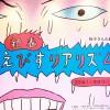 【新春えびすリアリズム】蛭子能収が誘うポップでシュールな大展覧会