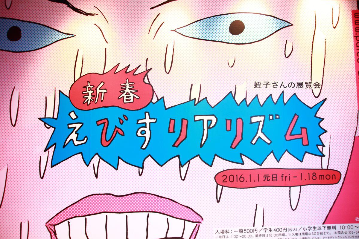 新春えびすリアリズム~蛭子さんの展覧会~