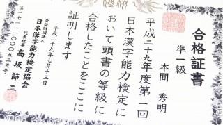 日本漢字能力検定準1級合格体験記~漢検攻略の勉強法を公開~