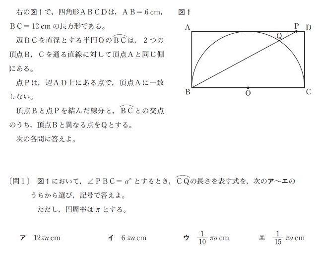 都立高校入試過去問解説相似と三平方の定理で解く平面図形問題