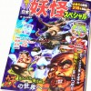 『追え! 日本の妖怪スペシャル』の読みどころを執筆協力者が語る!
